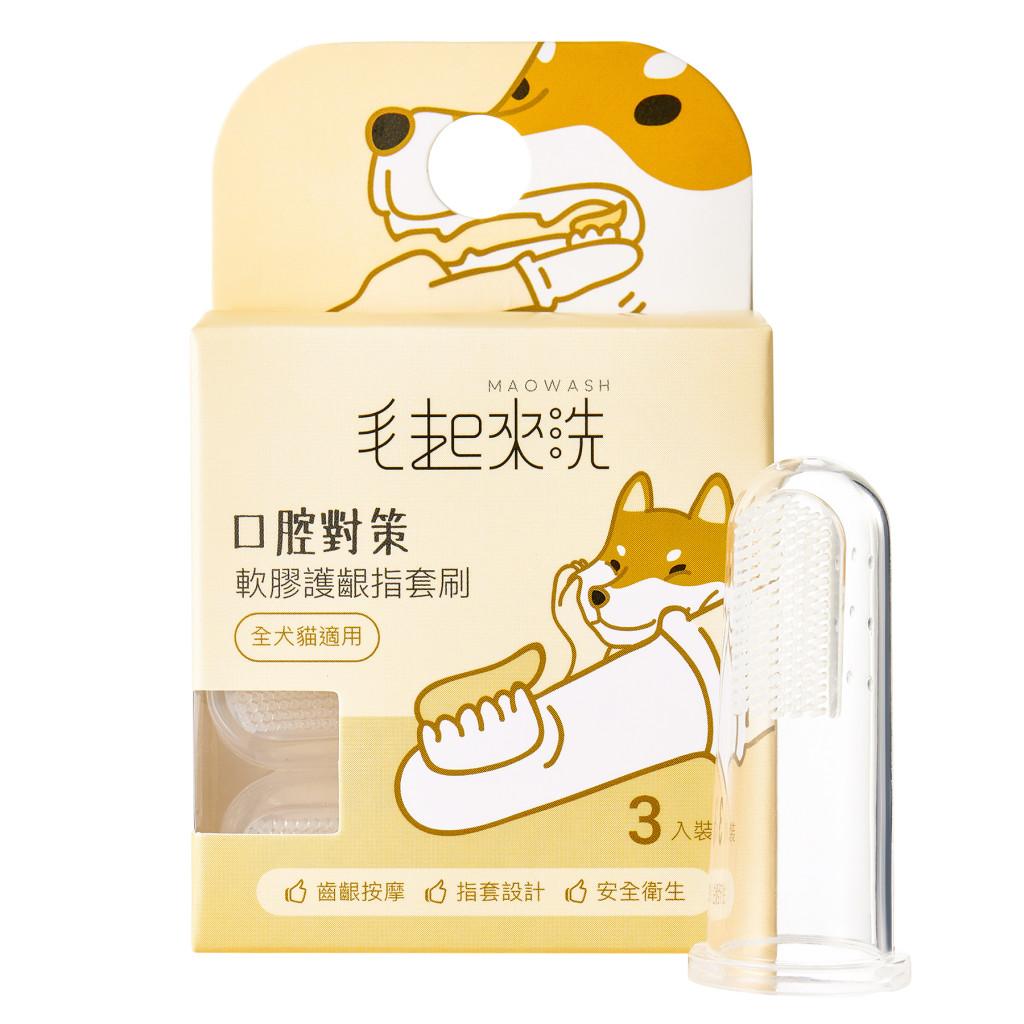 軟膠護齦指套刷(3入)
