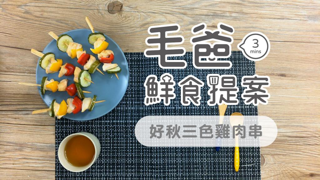 【毛爸鮮食提案】中秋節就是要烤肉!好秋三色雞肉串!
