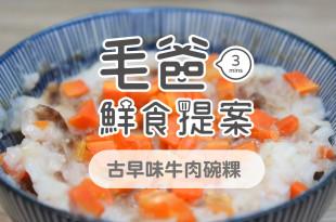 【毛爸鮮食提案】深藏電鍋的在地台味~古早味牛肉碗粿