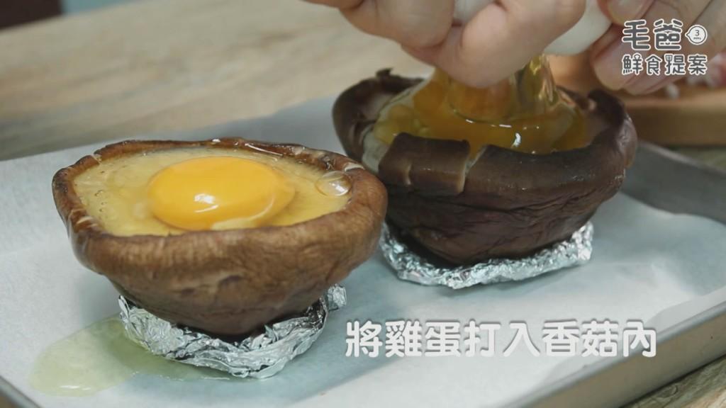 【毛爸鮮食提案】超簡單懶人菇菇料理~香烤嫩豬菇菇蛋