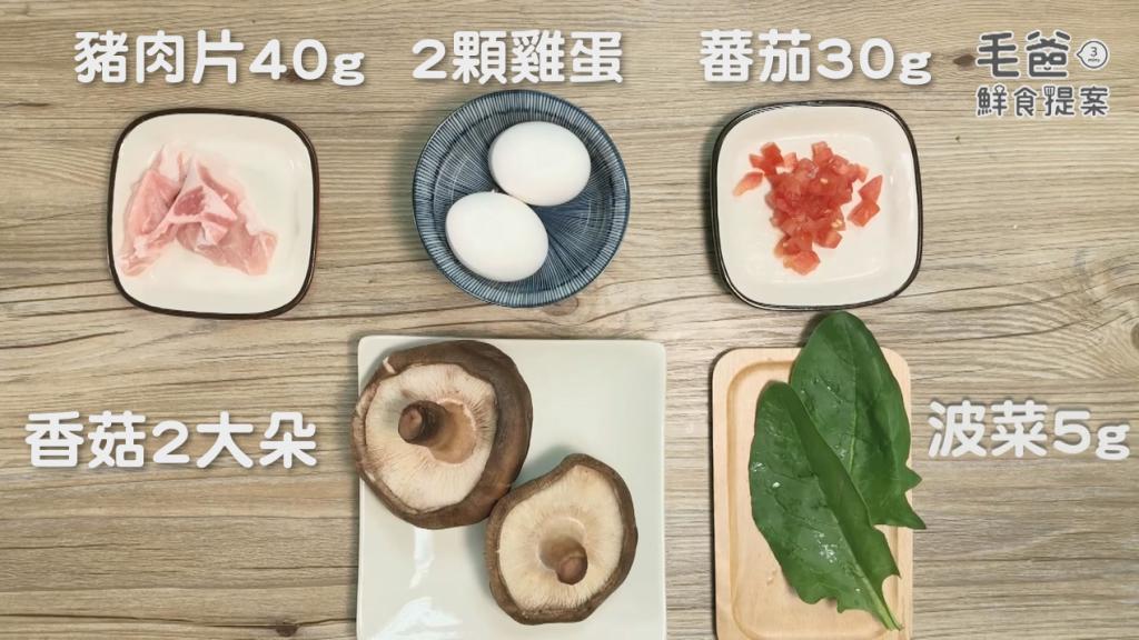【毛爸鮮食提案】超可愛IG料理~香烤嫩豬菇菇蛋
