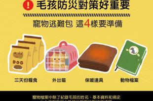 【地震注意報】防災對策好重要!寵物逃難包,4樣要準備!