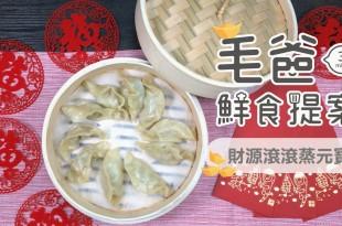 狗狗鮮食年菜蒸餃