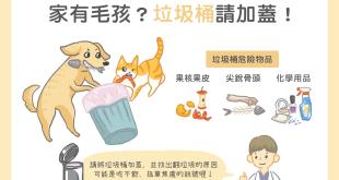 貓咪狗狗喜歡翻垃圾桶怎麼辦如何防止狗狗行為