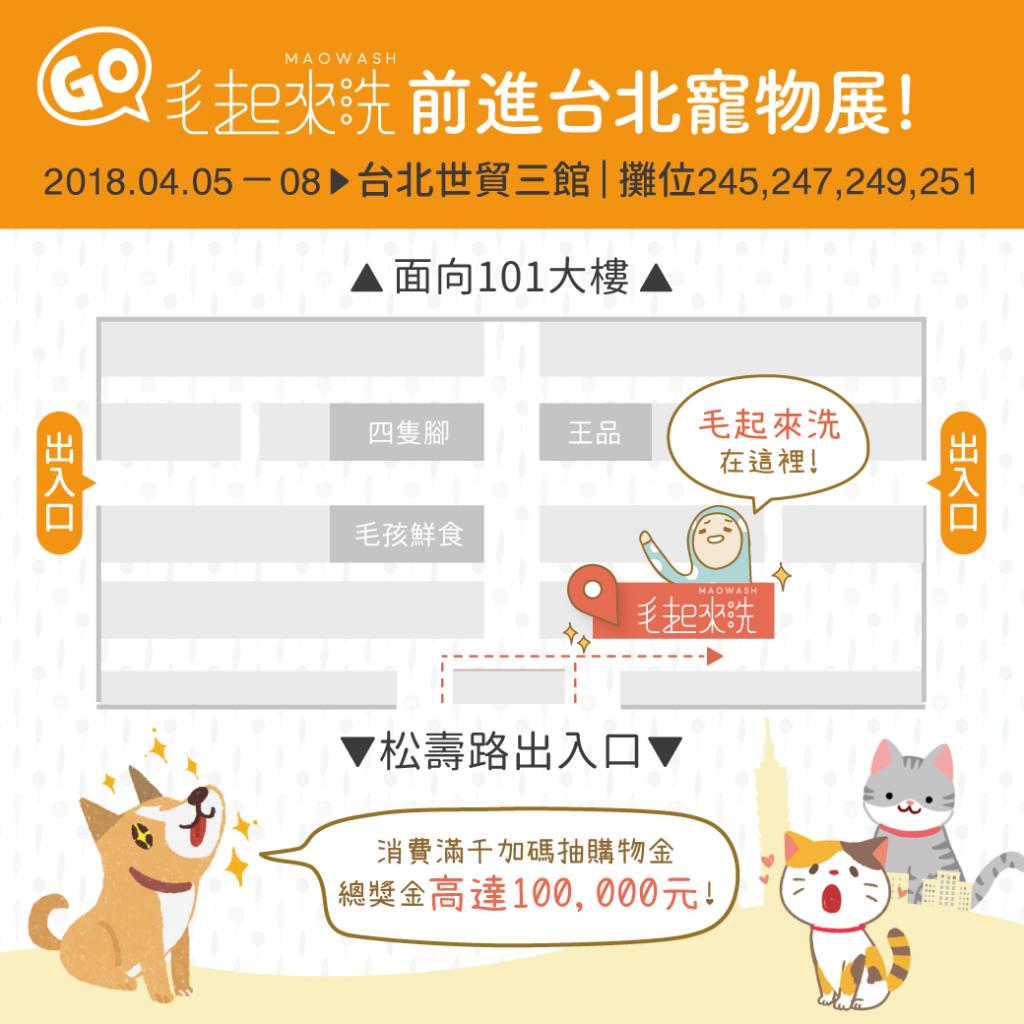 180326寵物展地圖