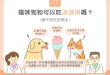 寵物狗狗貓咪可以吃冰淇淋牛奶冰冰棒消暑狗吃冰貓吃冰不建議