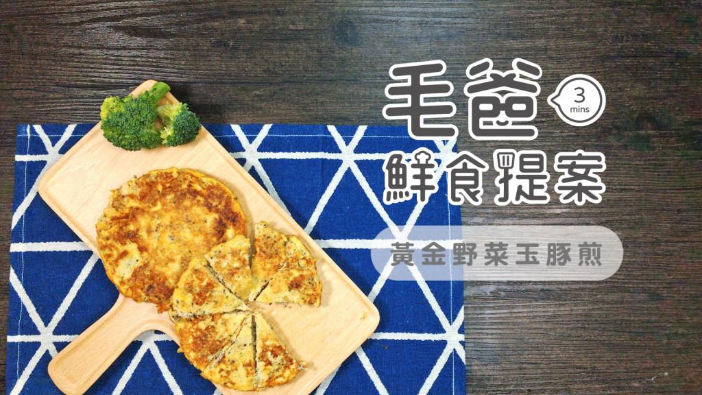 毛爸鮮食提案黃金野菜玉豚煎寵物鮮食狗狗鮮食豬肉慢煎狗狗減肥餐