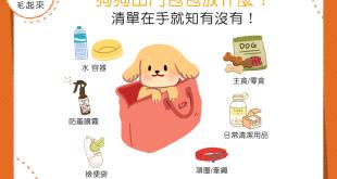 【汪汪出門趣】狗狗出門包包放什麼?清單在手就知有沒有!
