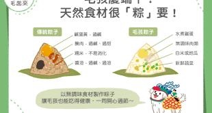 【汪喵餵養知識】想跟毛孩慶端午?天然食材很「粽」要!