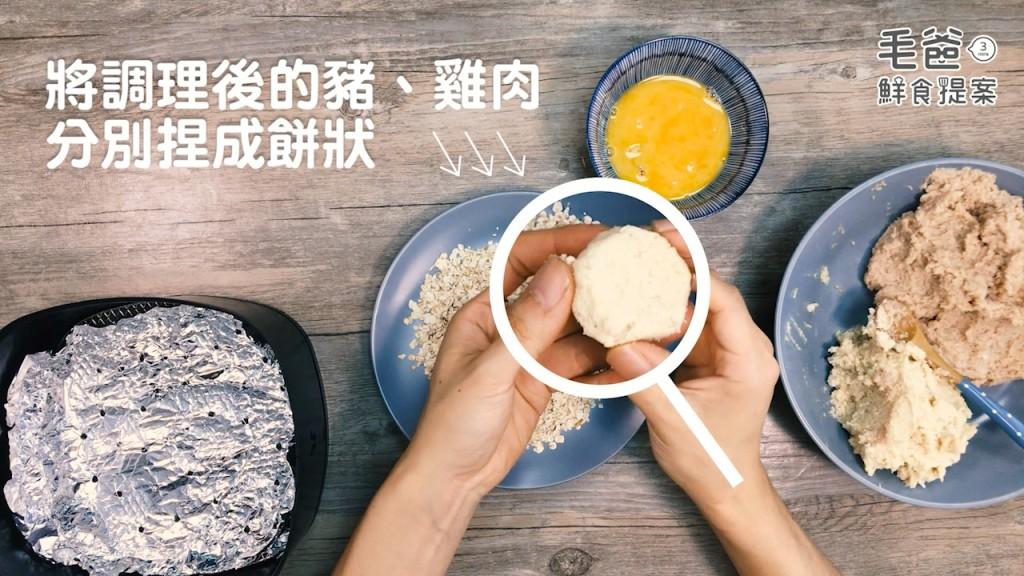 毛爸_黃金雙餡可樂餅(未完成).mp4_20180713_173211.609