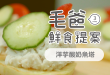 【毛爸鮮食提案】讓喵皇也無法再矜持的英式下午茶點~洋芋酸奶魚塔!