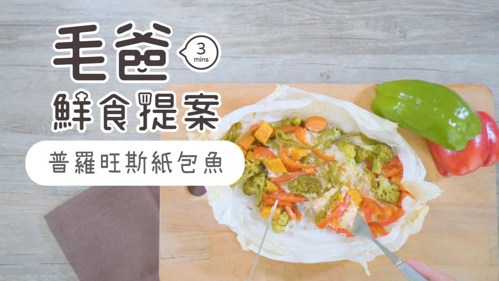【毛爸鮮食提案】輕鬆逼出天然鮮甜味~普羅旺斯紙包魚