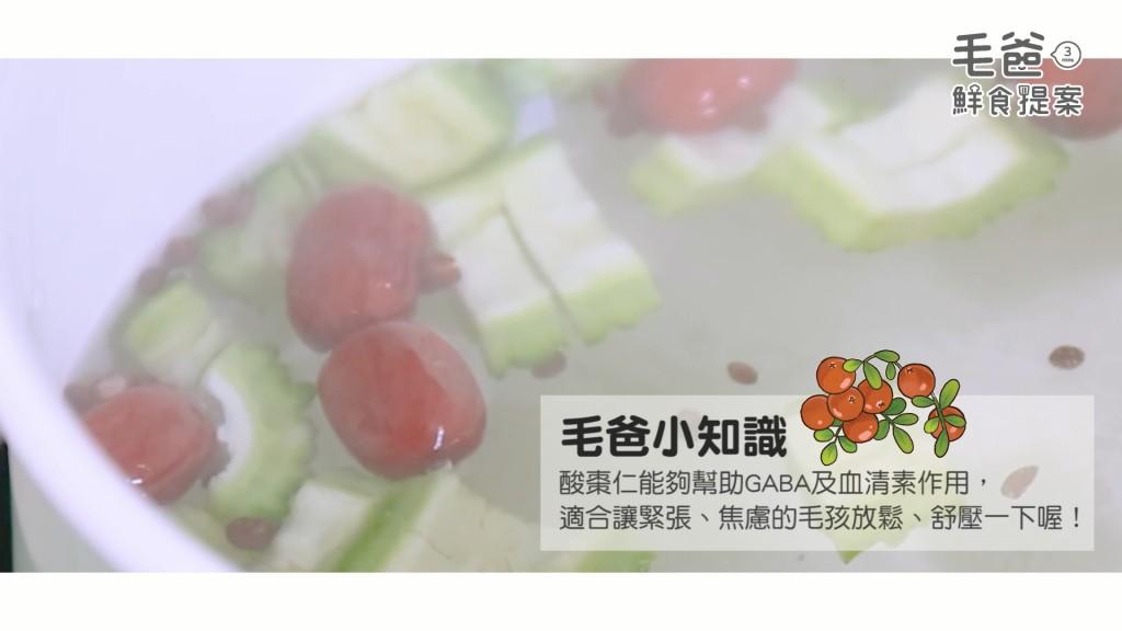 苦瓜排骨解憂湯(YT).mp4_20180906_113124.641
