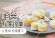 【毛爸鮮食提案】中秋毛孩不邊緣~白雪映月燒菓子