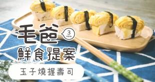 日式家常菜,毛孩新吃法~玉子燒握壽司!