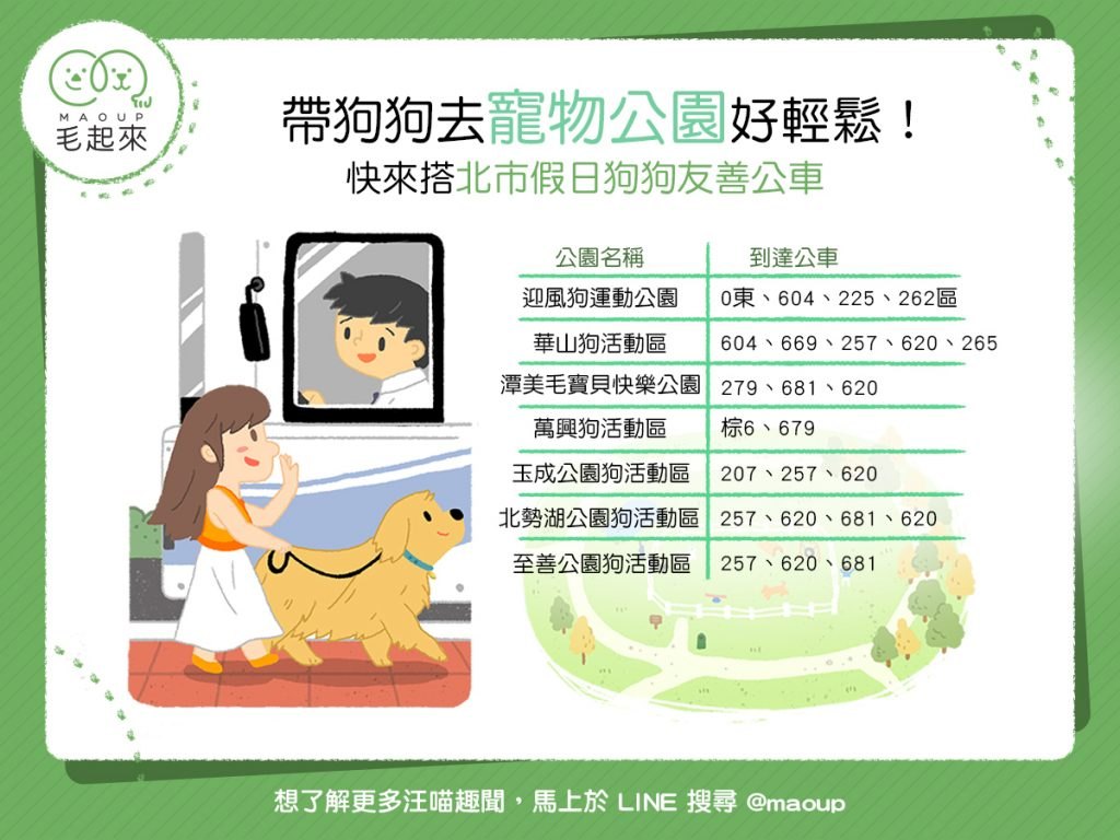 台北市狗狗友善公車