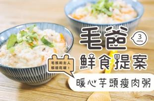暖心芋頭瘦肉粥_YT.mp4_20181130_103156.964