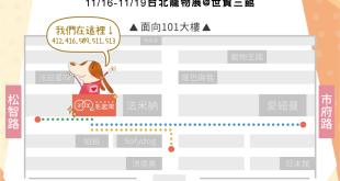 181108 11月台北寵物展-地圖導覽