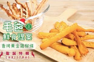 毛爸鮮食提案_黃金香烤雞柳條.mp4_20181222_183505.398