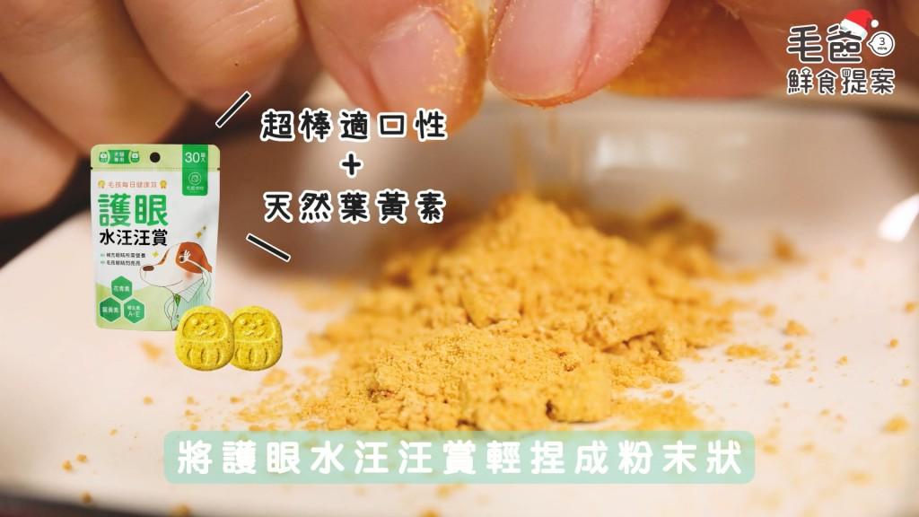 毛爸鮮食提案_黃金香烤雞柳條.mp4_20181222_183724.206