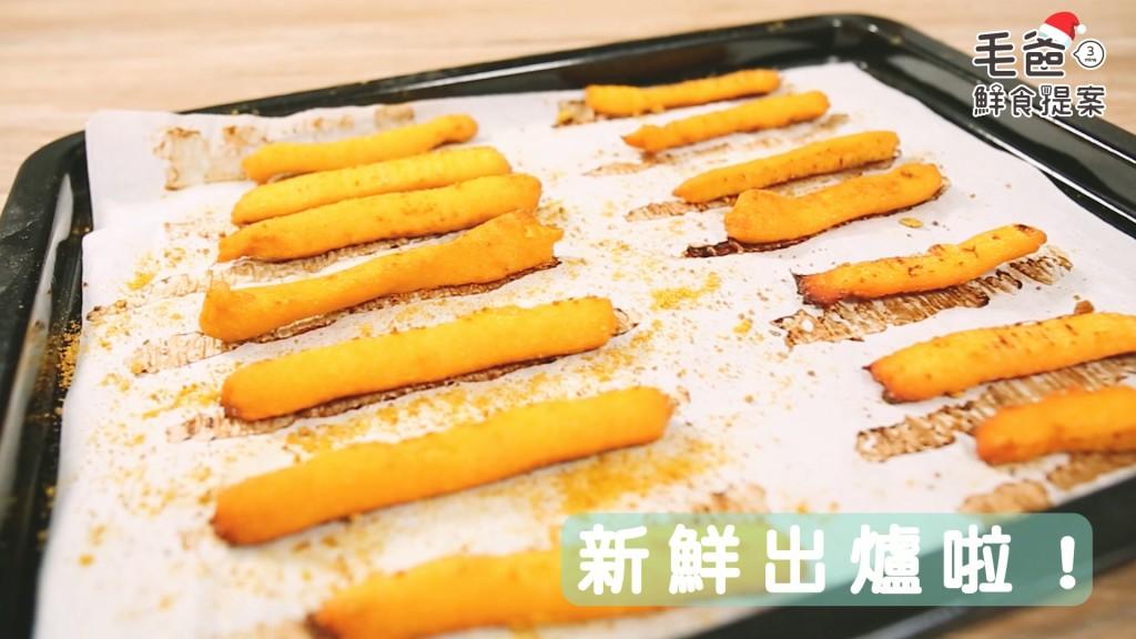 毛爸鮮食提案_黃金香烤雞柳條.mp4_20181222_183930.086