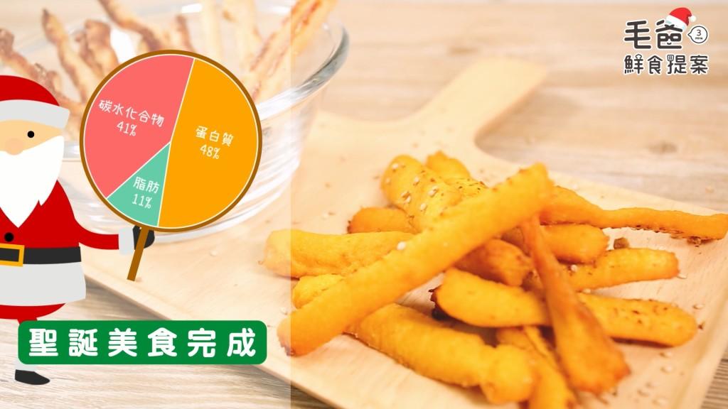 毛爸鮮食提案_黃金香烤雞柳條.mp4_20181222_183955.342
