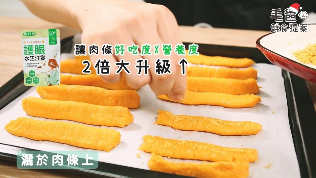 毛爸鮮食提案_黃金香烤雞柳條.mp4_20181222_183734.518