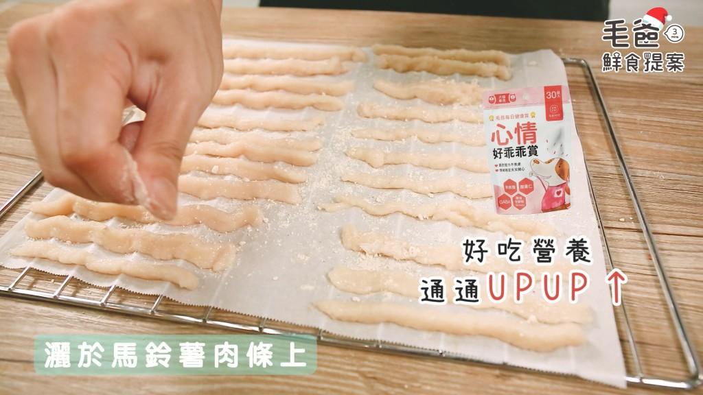 毛爸鮮食提案_黃金香烤雞柳條.mp4_20181222_183818.638