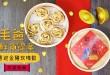 毛爸鮮食提案_年菜特輯.mp4_20190130_134842.699