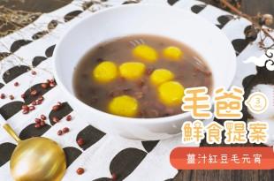 鮮食提案_元宵特輯v3.mp4_20190218_154942.960