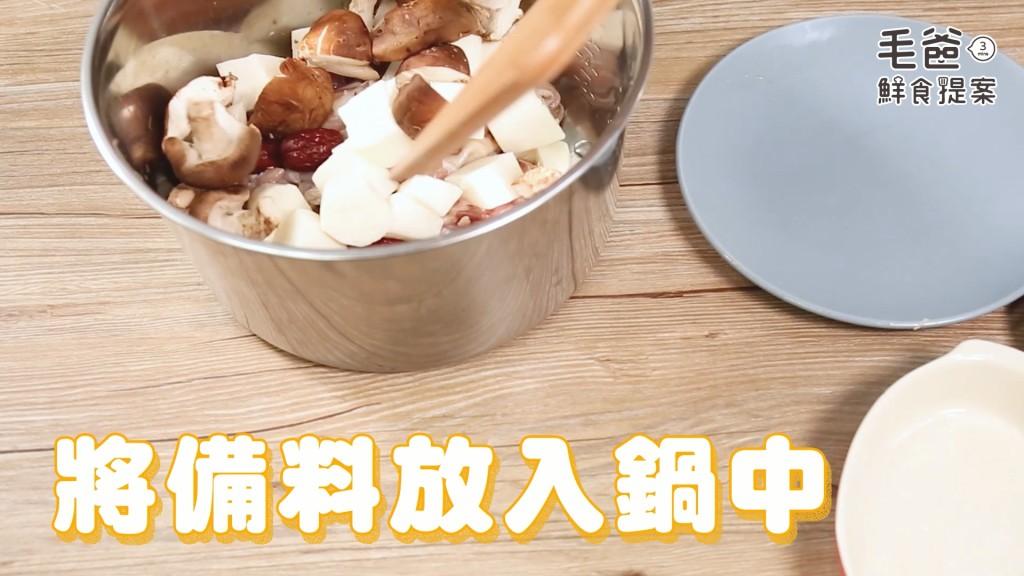 香菇山藥鮮雞湯v1.mp4_20190311_095222.656