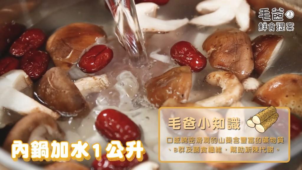 香菇山藥鮮雞湯v1.mp4_20190311_095236.568