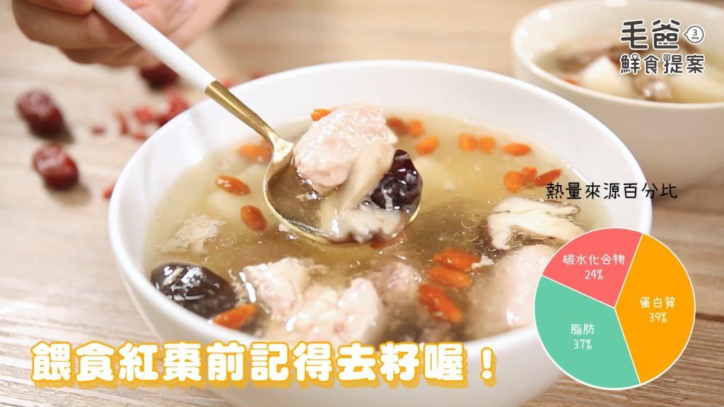 香菇山藥鮮雞湯v1.mp4_20190311_095438.072