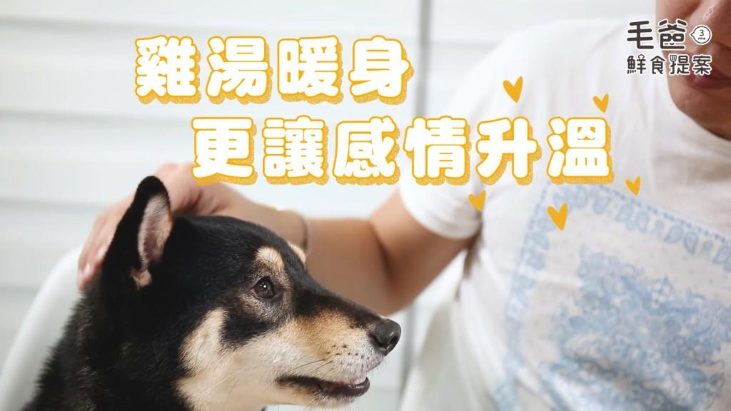 香菇山藥鮮雞湯v1.mp4_20190311_095551.504