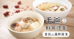 香菇山藥鮮雞湯v1.mp4_20190311_095107.192