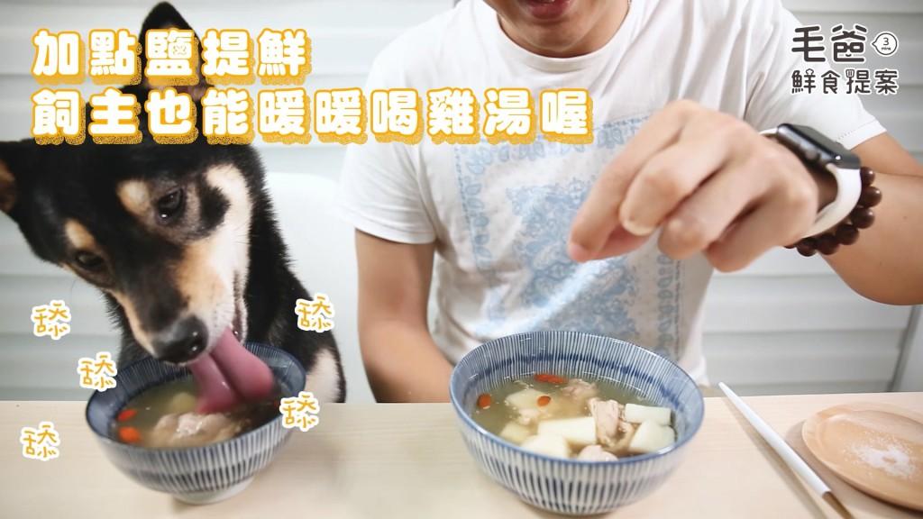 香菇山藥鮮雞湯v1.mp4_20190311_095454.512