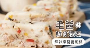 鮮食提案_蘿蔔糕
