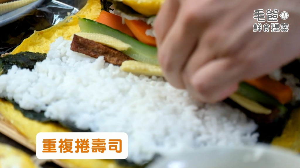 毛爸鮮食提案_黃金手作毛壽司_V2.mp4_20190506_132037.203
