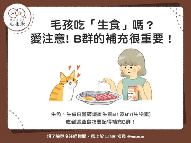 190609_毛孩吃「生食」嗎?愛注意! B群的補充很重要!