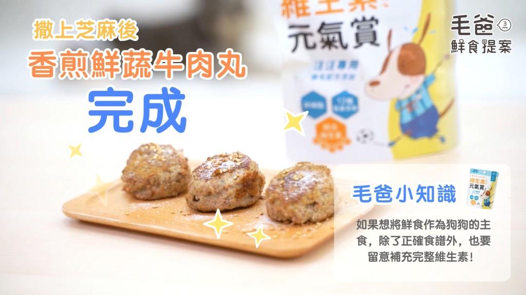 毛爸鮮食主食篇_牛肉丸2.mp4_20190830_140644.498