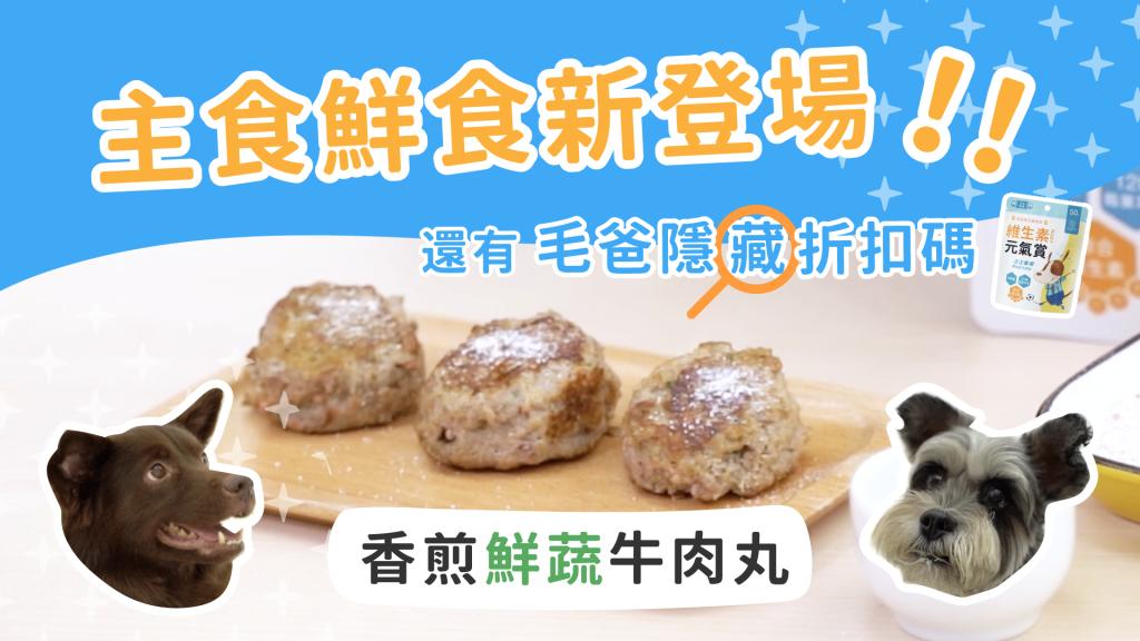 香煎鮮蔬牛肉丸