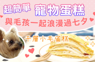 與毛情人甜蜜過七夕~千層小毛蛋糕!