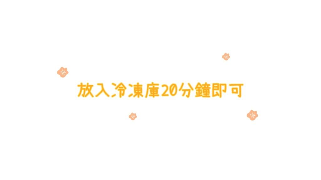 190912_小毛綠豆冰糕v1_無配樂.mp4_20190912_101309.577