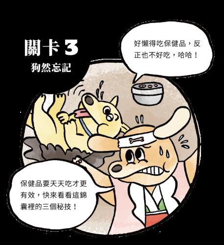 關卡三(裁切)
