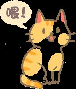 貓咪喵喵叫