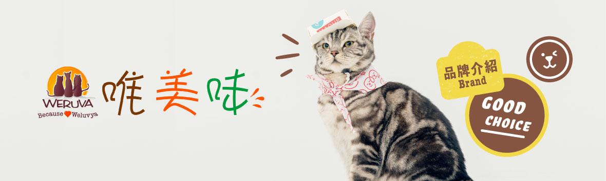 唯美味WERUVA無穀貓主食罐