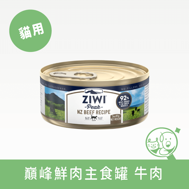 巔峰ZiwiPeak鮮肉貓主食罐牛肉