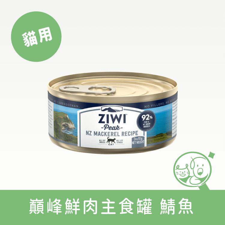 巔峰ZiwiPeak鮮肉貓主食罐鯖魚