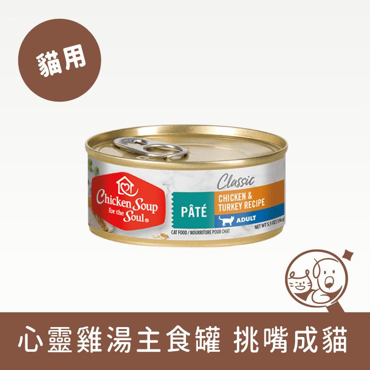 心靈雞湯 Chicken Soup天然糧主食貓罐挑嘴成貓