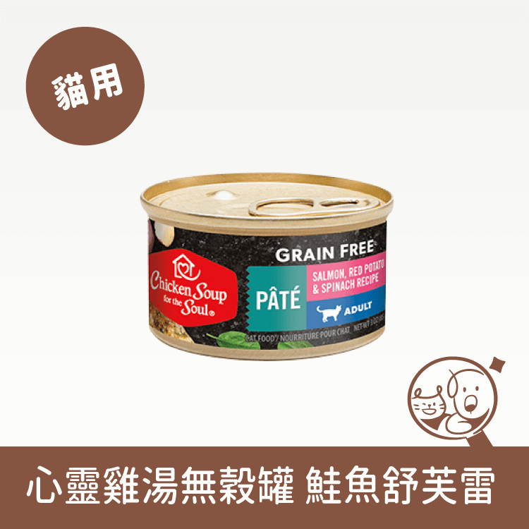 心靈雞湯ChickenSoup天然糧主食貓罐無穀鮭魚舒芙雷